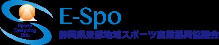 E-Spo 静岡県東部地域スポーツ産業振興協議会のロゴスマホ版