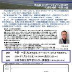 静岡県東部地域スポーツ産業振興協議会主催第1回セミナーについて