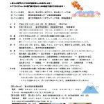 富士山下山ウォーキングツアー参加者募集の告知