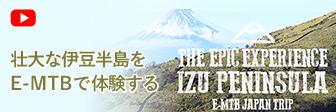 壮大な伊豆半島をE-MTBで体験する